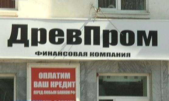 """Пермская полиция накрыла """"ДревПром"""""""