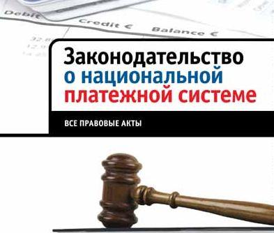 Закон о национальной платежной системе