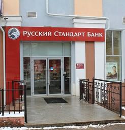кредиты в банке русский стандарт