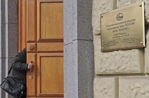 банк россии закрывает иностранные счета
