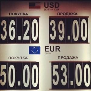 падение курсов валют к рублю