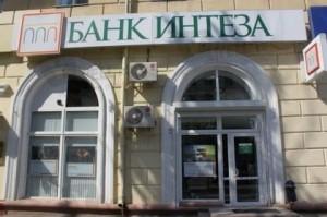 Банк Интеза признан лучшим