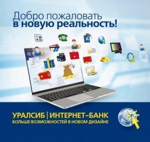 обновленный интернет-банкинг банка Уралсиб