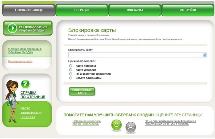 блокировка карты в интернет банке
