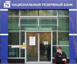 обыск в офисе национального резервного банка