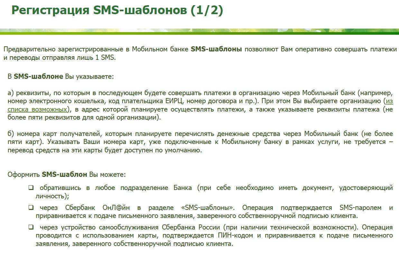 создание шаблонов в мобильном банке