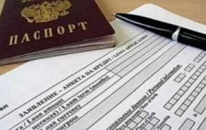 мошенники использовали чужие паспорта