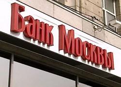 банк москвы попал под санкции