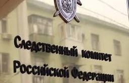 Российский кредит под следствием