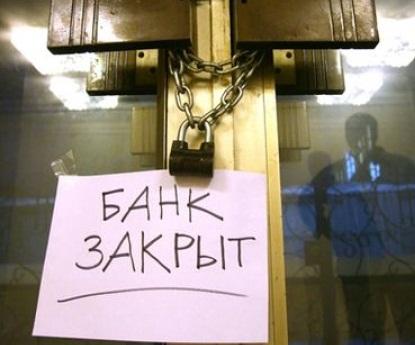 Отзыв лицензии МБР Банк