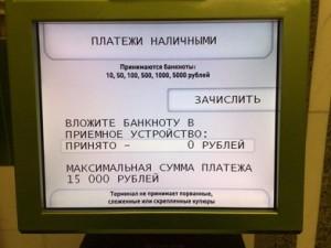реквизиты платежа для пополнения карты Сбербанка