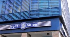 банк почты россии