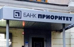 отзыв лицензии у банка Приоритет