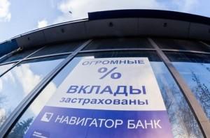 банк Навигатор перестал выдавать вклады