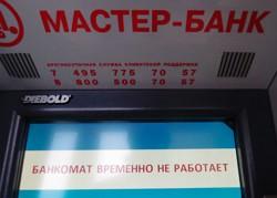 возврат банкоматов Мастер банка