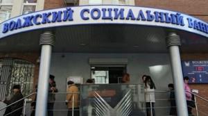 офис Волжского социального банка