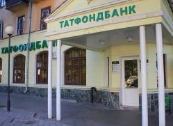 программа автокредитования Татфондбанка