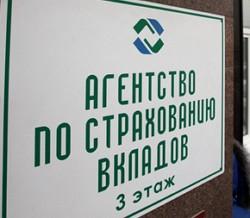 выплаты компенсаций вкладчикам СБ-Банка