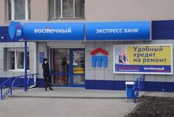 вклады восточного экспресс банка
