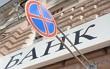 банки лишили лицензии