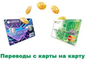 перевод денежных средств с карты на карту