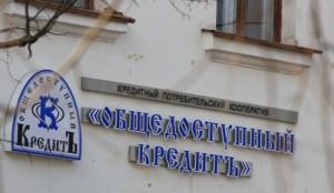 директор КПК Общедоступный кредит украл миллиард