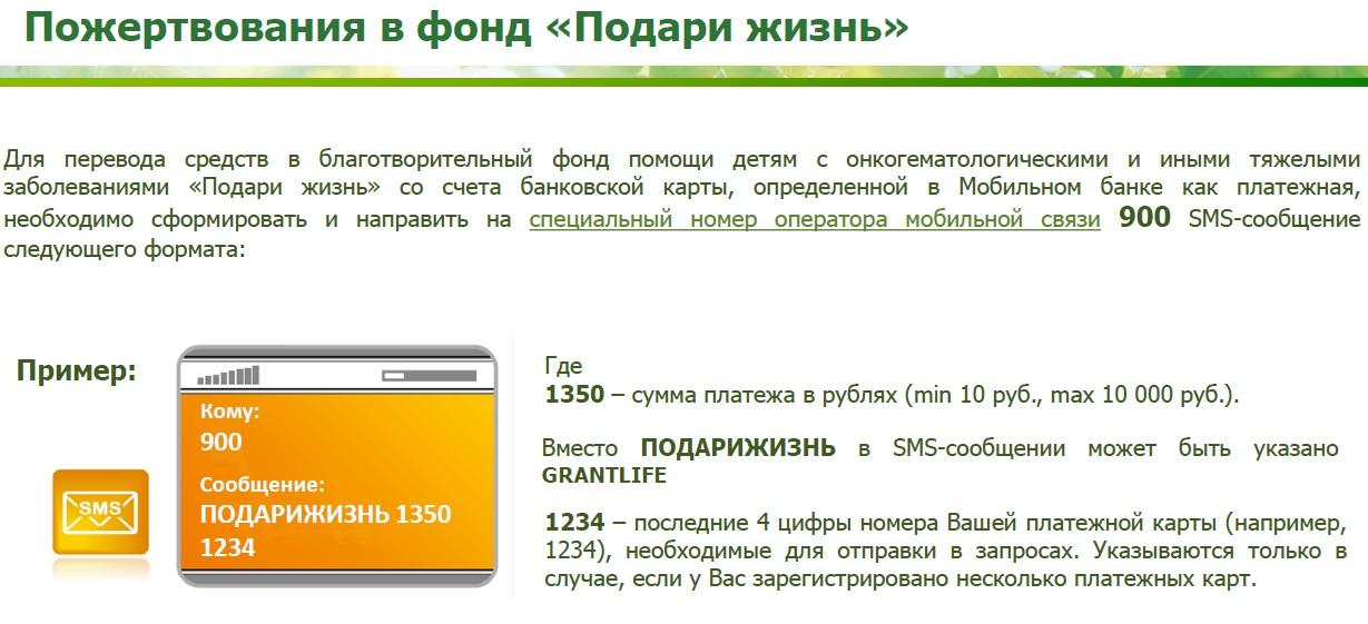 пожертвования с помощью мобильного банка от Сбербанка