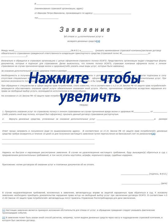 форма заявления на возврат страховки по кредиту образец - фото 11