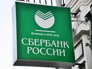 Сбербанк отказался от валютных кредитов