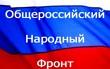 активисты ОНФ проверили МФО