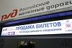 продажа билетов РЖД