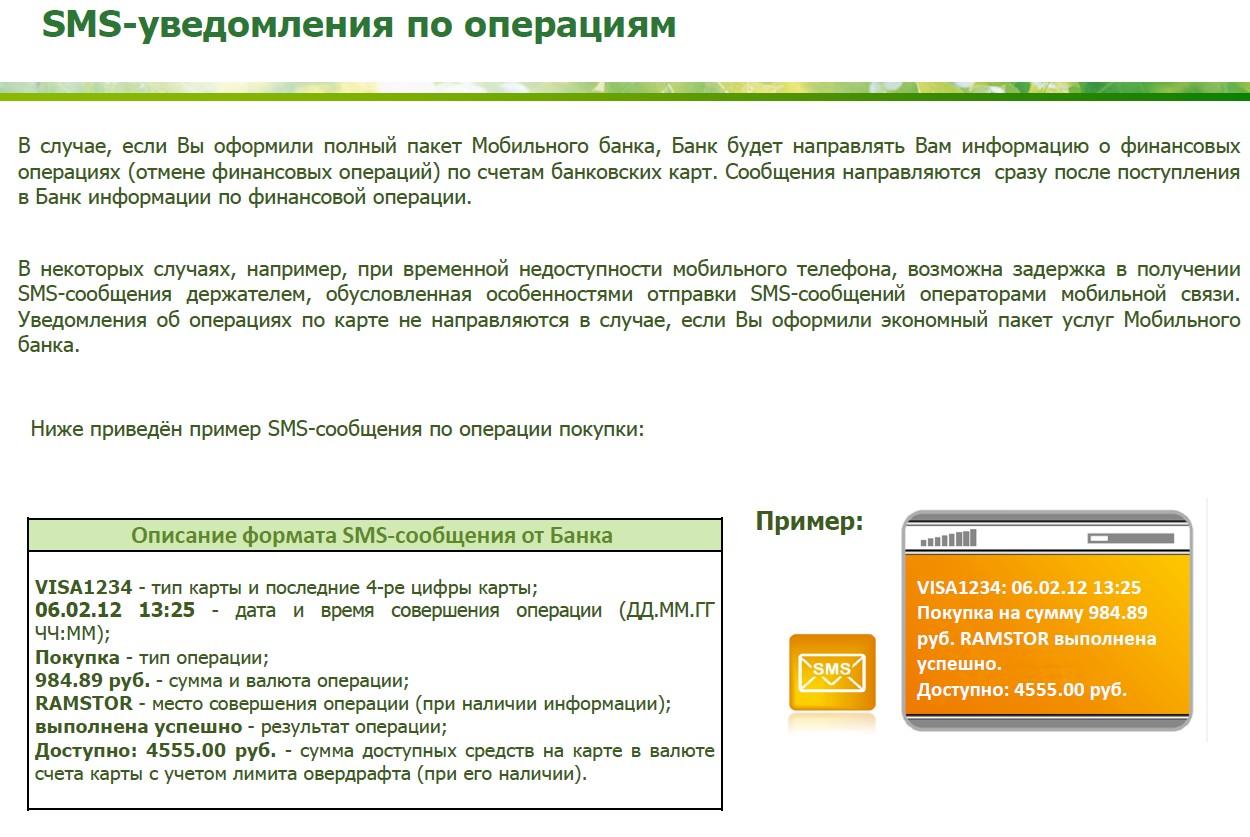 смс-уведомление по банковским операциям