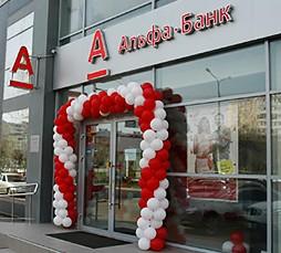 финансовые услуги альфа-банка
