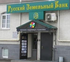русскому земельному банку анналировали лицензию