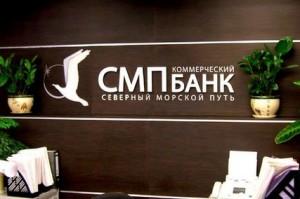 СМП Банк приостановил деятельность