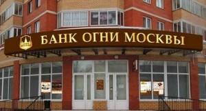 пострадавшие вкладчики банка Огни Москвы