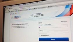 пароль от сайта госуслуг