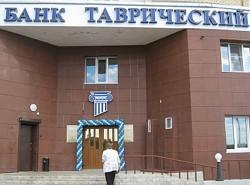 временная администрация банка Таврический