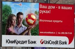 оформить ипотеку в ЮниКредит Банке
