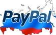 PayPal в России