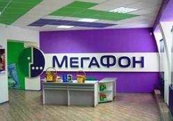 финансовая система мегафона