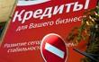 кредитование в России
