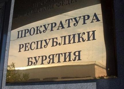 Прокуратура МФО