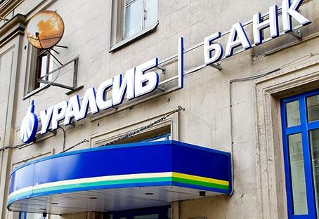 Санация Уралсиба