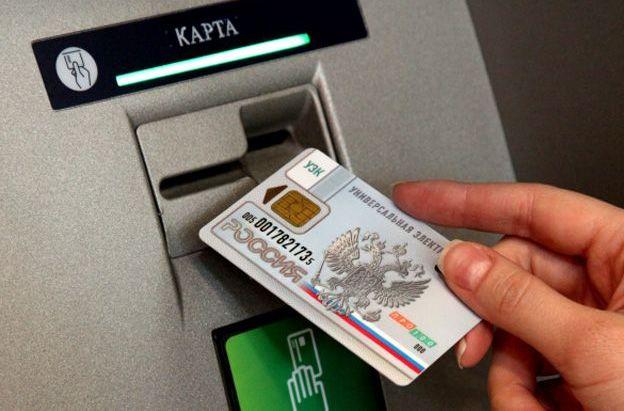 Платежные системы в России