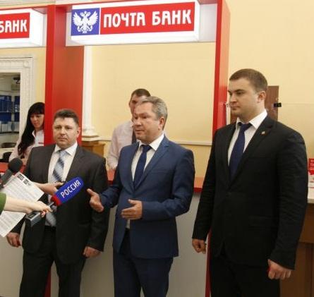 Почта Банк Ставрополь