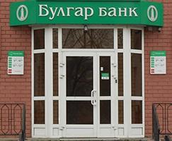Булгар Банк проблемы