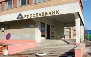 обыски в Русславбанке