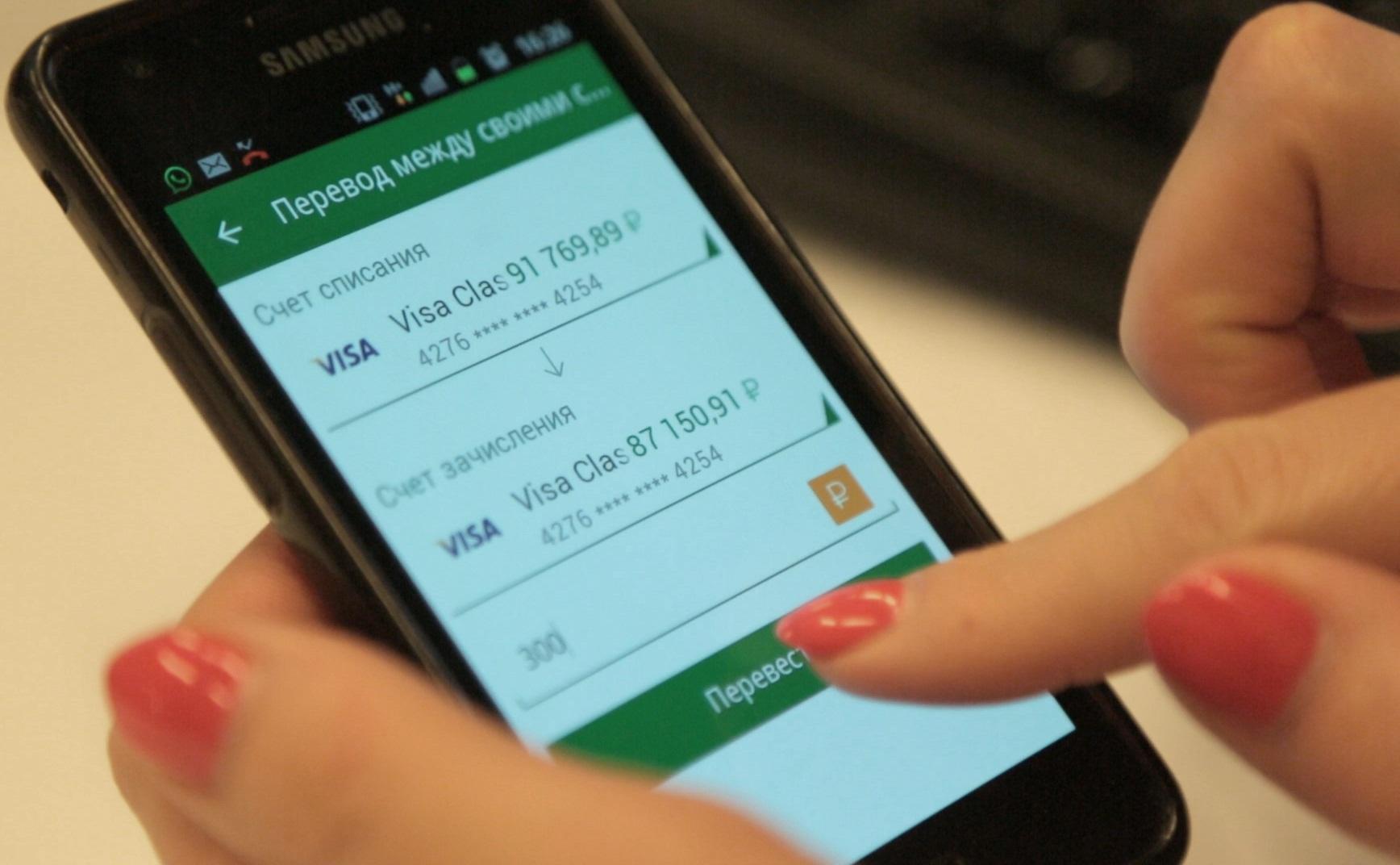 Проблемы с приложением Сбербанк Онлайн