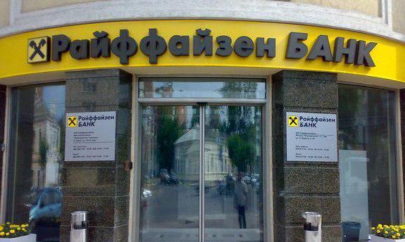 Райффайзенбанк в России